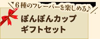 ぽんぽんカップギフトセット