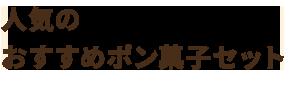 懐かしのポン菓子シリーズ